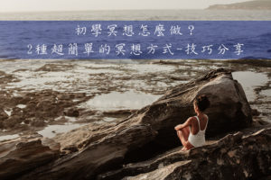 Read more about the article 初學冥想怎麼做?2種超簡單的冥想方式-技巧分享